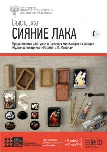 Выставка «Сияние лака» @  Музей «Пожарная охрана Симбирска-Ульяновска» (ул. Ленина, д.43)