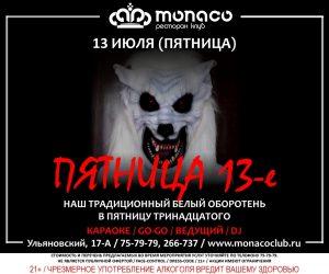 """Вечеринка """"Пятница тринадцатое"""" @ Ресторан-клуб """"MONACO"""" (Пр-т. Ульяновский, д. 17А)"""