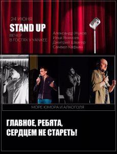"Stand Up SHOW @ YANKEE Bar & Grill (ТРЦ ""Аквамолл"", Московское шоссе, д. 108, 1 этаж)"