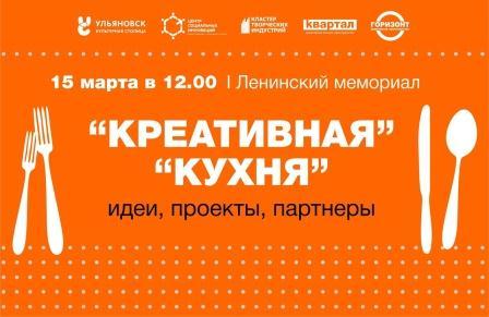 КРЕАТИВНАЯ КУХНЯ: идеи, проекты, партнеры нетворкинг для активных предпринимателей @ Ленинский Мемориал