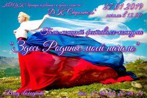 Гала-концерт  «Здесь Родины моей начало» @ ул. Ефремова, д. 5