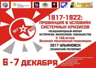Международный форум историков, философов и публицистов «1917-1922: провинция в эпоху системных кризисов»