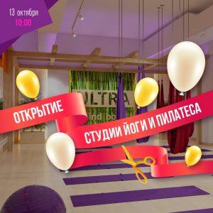 Открытие самой большой студии MIND BODY в ULTRA Центр @ ULTRA фитнес клуб (ул. Железной Дивизии, 5Б)