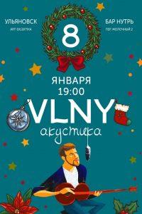 Рождественская акустика VLNY @ Бар Нутрь || пер.Молочный, 2