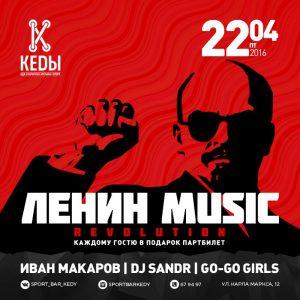 """Вечеринка """"Ленин Music Revolution"""" @ СПОРТ-БАР """"КЕДЫ"""" (ул. Карла Маркса, 17)"""