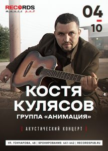 Концерт Кости Кулясова (Анимация) в Records Pub @ «Records Music Pub» (ул. Гончарова, 48)