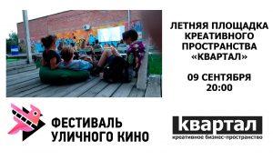 Фестиваль уличного кино в Квартале @ креативное пространство Квартал(ул.Ленина, 78)
