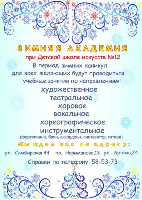 Зимняя академия искусств в ДШИ № 12 @ ДШИ № 12