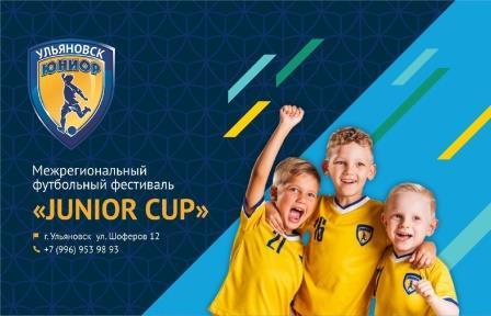 Межрегиональный футбольный фестиваль «Junior Cup» @ ФОК «Фаворит» (улица Шоферов, 12)