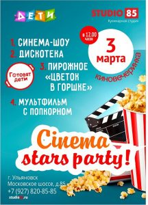 Cinema Stars Party @ Studio85 Московское шоссе, 85