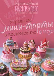 """Кулинарный мастер-класс """"Украшаем мини-торты"""" @ YANKEE Bar & Grill (ТРЦ """"Аквамолл"""", Московское шоссе, д. 108, 1 этаж)"""