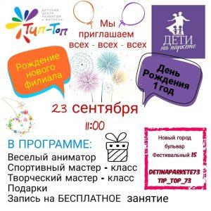 День рождения филиала танцевальной школы «Дети на паркете» @  Дети на паркете танцевальная школа (б-р Фестивальный, 15)