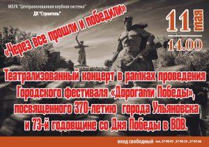 """Театрализованный концерт """"Через все прошли и победили"""" @ ДК «Строитель» (ул. Ефремова, д. 5)"""