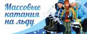 Массовое катание на коньках  на стадионе «Старт» @  Старт стадион ул. 40-летия Победы, 35