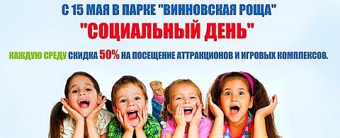 """Социальный день в парке Винновская роща @ парк """"Винновская роща""""(проспект Гая, 5а)"""