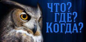Чемпионат университета по интеллектуальному многоборью «Что? Где? Когда?» @ Фойе Центра науки, техники и культуры «Тарелка» УлГТУ