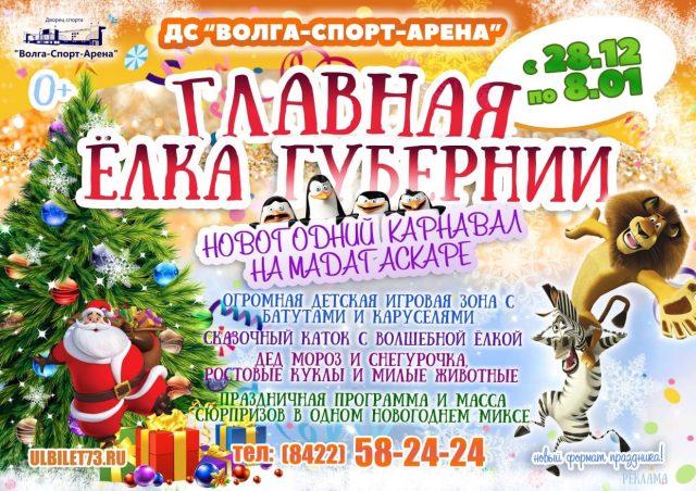 Главная ёлка губернии @ Волга-Спорт-Арена ледовый дворец спорта (ул. Октябрьская, 26б)