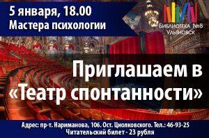 """""""Театр спонтанности"""" @ Библиотека №8 (проспект Нариманова, д. 106)"""