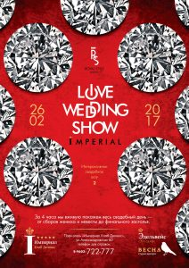 """""""Live Wedding Show Imperial"""" @ Парк отель """"Империал Клаб Делюкс"""""""