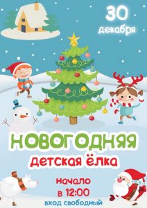 Новогоднее представление «Волшебная страна Зазеркалья!» @ ТЦ Оптимус (Ульяновский пр., 16)