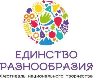 Фестиваль национального творчества молодёжи «Единство разнообразия» @ Зал администрации Железнодорожного района (ул. Героев Свири, д.11)