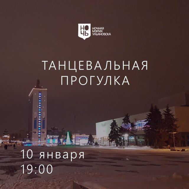 Танцевальная прогулка @ встреча в сквере Гончарова