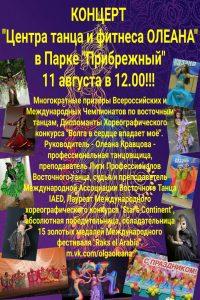 """Концерт центра танцев и фитнеса """"Олеана"""" @ Парк """"Прибрежный"""""""