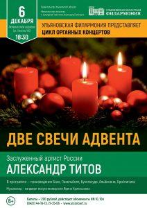 """Концерт """"Две свечи Адвента"""" @ Евангелическо-лютеранская церковь Св. Марии (ул. Ленина, 100)"""