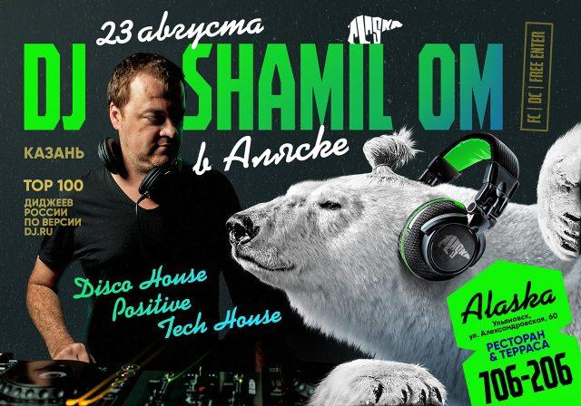 """""""Король вечеринок"""" в """"Аляске"""". Первый гость - DJ Shamil Om"""