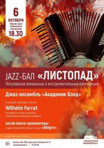 """Открытие сезона джазовой музыки. Jazz-балл """"Листопад"""" @ Мюзик-холл Ленинского мемориала"""