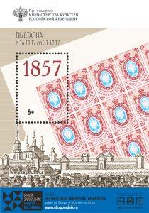 Выставка «1857» @ Музей «Почтовое дело Симбирска-Ульяновска»