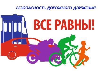 Акция «Безопасные дороги» @ остановка «Парк 40-летия ВЛКСМ»