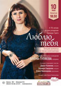 Сольный концерт Алены Гуляевой «Люблю тебя» @ Малый зал Ленинского мемориала