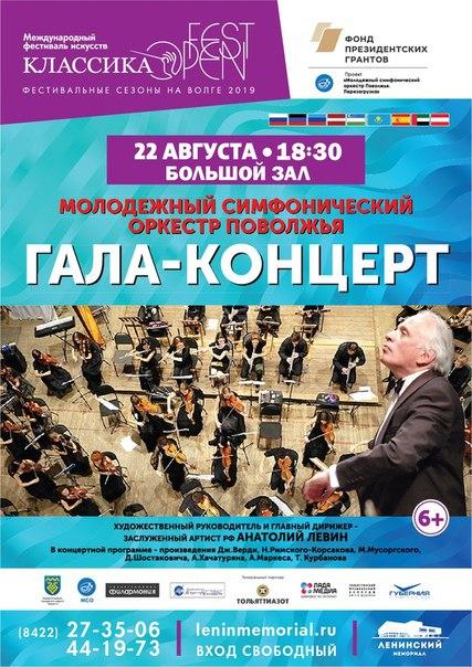 Гала-концерт Молодежного симфонического оркестра Поволжья @ БЗЛМ