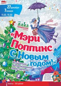 Новогоднее музыкально-театрализованное представление «Мэри Поппинс, с Новым годом!» @ БЗЛМ
