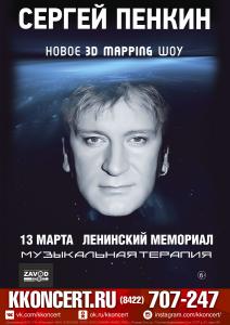 Концерт Сергея Пенкина @ Ленинский Мемориал