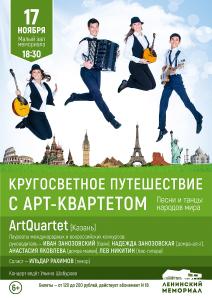 """Концерт """"Кругосветное путешествие с Арт-Квартетом"""" @ Малый зал Ленинского мемориала"""