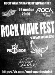 "Концерт ""ROCK WAVE FEST"" @ BIKER CLUB HOUSE (ул. Федерации, 18)"