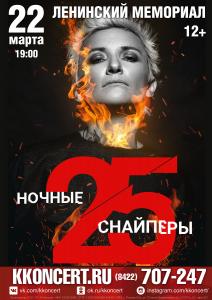"""Концерт Дианы Арбениной """"Ночные Снайперы - 25"""" @ Ленинский Мемориал"""
