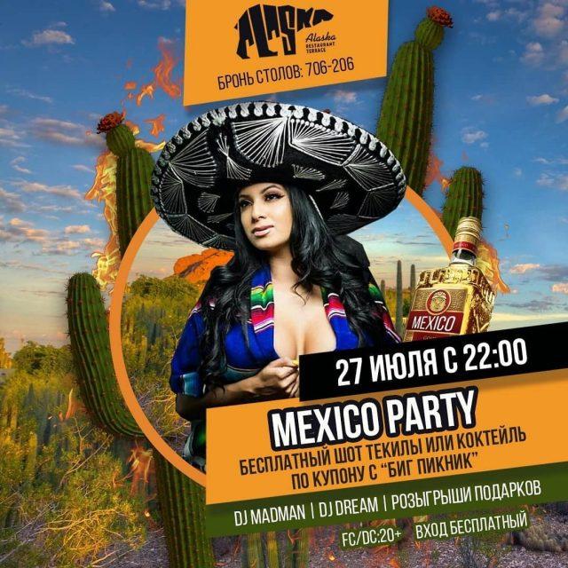 "Mexico party в ""Аляске"" @ Александровский парк"