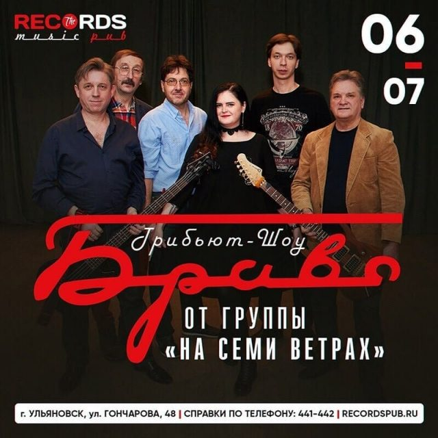 Трибьют-шоу БРАВО в Records Music Pub @ Records Music Pub