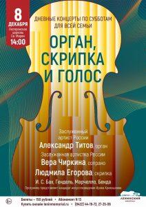 Орган, скрипка и голос. Дневные концерты по субботам для всей семьи @ Лютеранская церковь ул. Ленина, 100