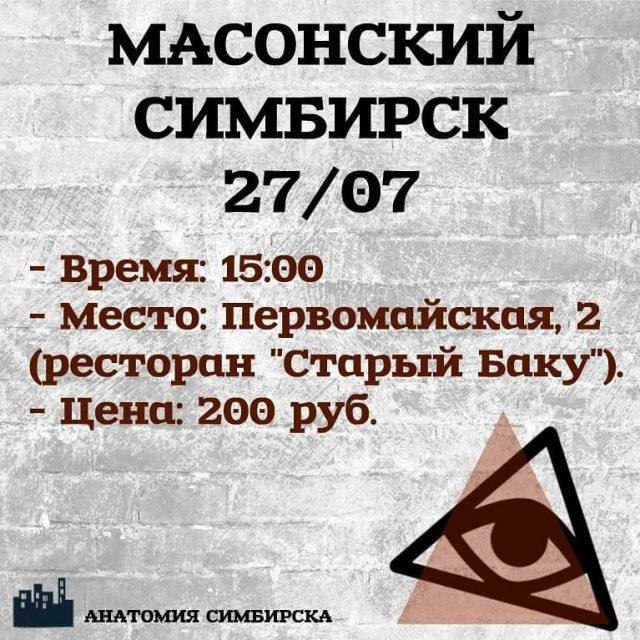 """Экскурсия """"Масонский Симбирск"""" @ Старый Баку"""