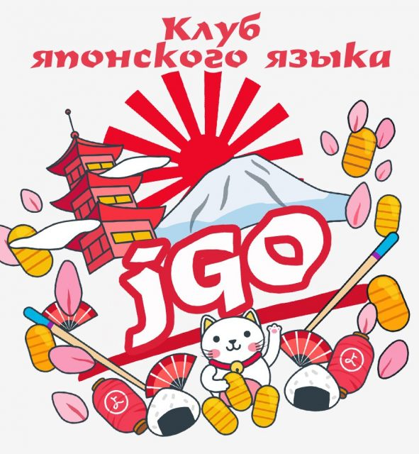 Клуб японского языка «JGO», занятия по изучению японского языка @ Дворец книги (б-р Новый венец, 5)