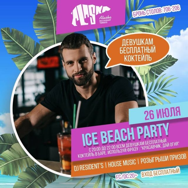 Ice beach party в Аляске @ ресторан-терраса «АЛЯСКА»