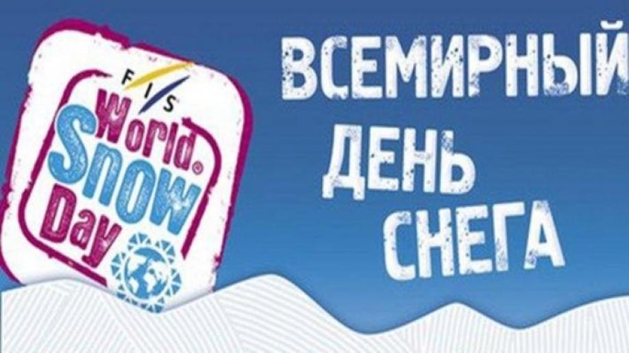 Празднование Всероссийского Дня снега, программа