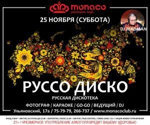 "Вечеринка ""Руссо Диско"" @ Ресторан-клуб ""MONACO"" (Пр-т. Ульяновский, д. 17А)"