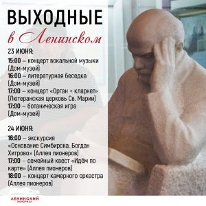 Лето с Ленинским. Концерт вокальной музыки @ Дом-музей В. И. Ленина (ул. Ленина, д. 70)