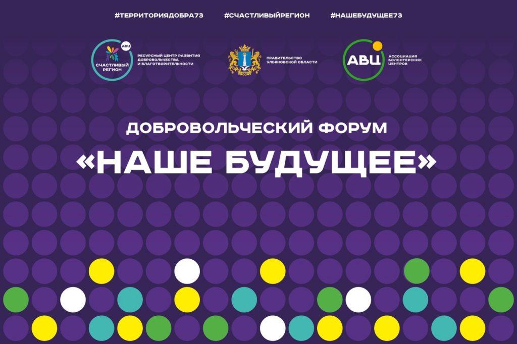 Региональный добровольческий форум «Наше будущее» в УлГТУ