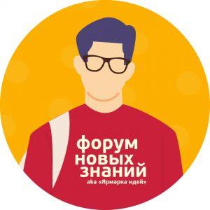 "Форум новых знаний @ в ДООЦ ""Юность"" под Димитровградом."